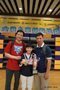 2016 All Hong Kong Inter-Primary School Fencing Competition