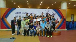 2017 The Third Guang Fo Classic (Vango Sports)