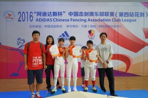 2016 Chinese Fencing Association Club League (4th)