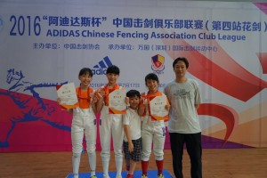 2016 Chinese Fencing Association Club League (4th)2