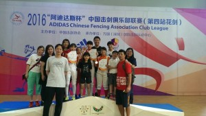 2016 Chinese Fencing Association Club League (4th)7