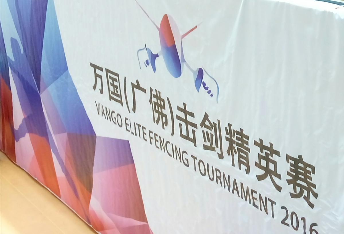 2016 VANGO Elite Fencing Tournament– Laiwan Backdrop