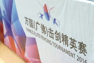 2016 VANGO Elite Fencing Tournament– Laiwan Backdrop
