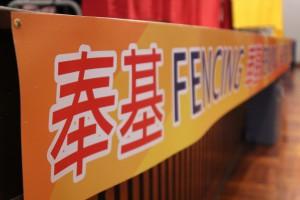 Fung Kei Fencing Invitation Championship 2016