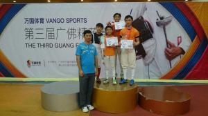 2017 The Third Guang Fo Classic (Vango Sports) 03
