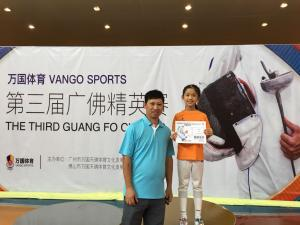2017 The Third Guang Fo Classic (Vango Sports) 20