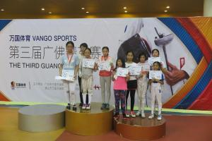 2017 The Third Guang Fo Classic (Vango Sports) 31