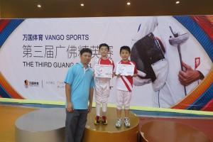 2017 The Third Guang Fo Classic (Vango Sports) 32
